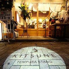 天ぷらスタンド KITSUNE 岐阜店の外観1