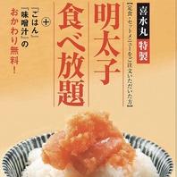 ■ランチタイムだけでは無いですが『明太子』食べ放題!