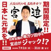 串カツ田中 洋光台店の詳細