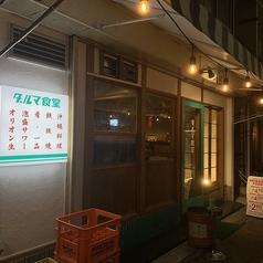 ダルマ食堂の写真