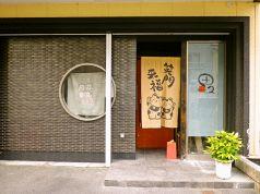 田久の写真