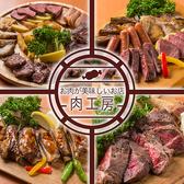 肉屋の肉バル 完全個室 肉の郷 池袋店の写真