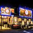 焼肉レストラン七星 草加二丁目店のロゴ