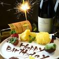 誕生日、記念日には当店のデザートを全部盛り込んだ!記念日デザートプレートをご予約で1500円でご用意致します♪記念日のお手伝いをKITSUNEにてお手伝いさせて頂きます!