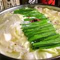 料理メニュー写真博多もつ鍋