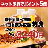 馬肉・和牛・鴨肉の3種の肉寿司が食べ放題!3時間飲み放題付きでご宴会に最適なプランを期間限定でご用意いたしました!門外不出の特製合わせ酢スッと脂が溶けるようにほんのり温かいシャリで握り口の中でネタとシャリが一体になるように握りあげています。