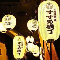 鶏料理専門 すずめ横丁 名古屋駅のコース写真