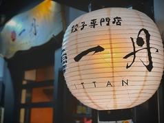 餃子専門店 一丹の写真