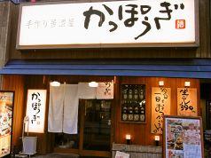 かっぽうぎ 新潟駅前店