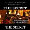 THE SECRET シークレット