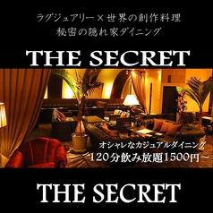 THE SECRET シークレットの写真