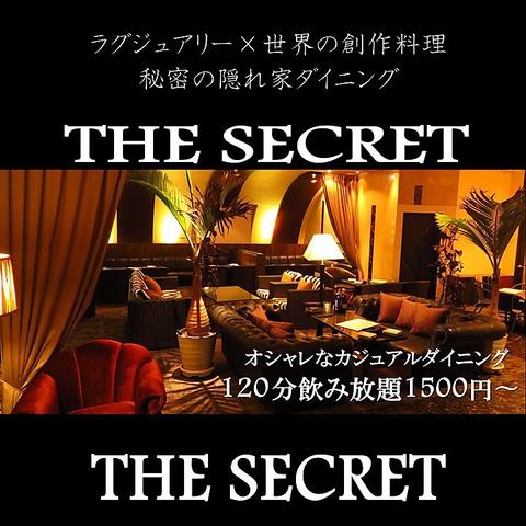 秘密の隠れ家ダイニング THE SECRET (シークレット)|店舗イメージ1
