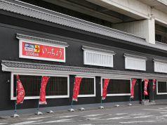 いっちょう 高崎問屋町店の写真