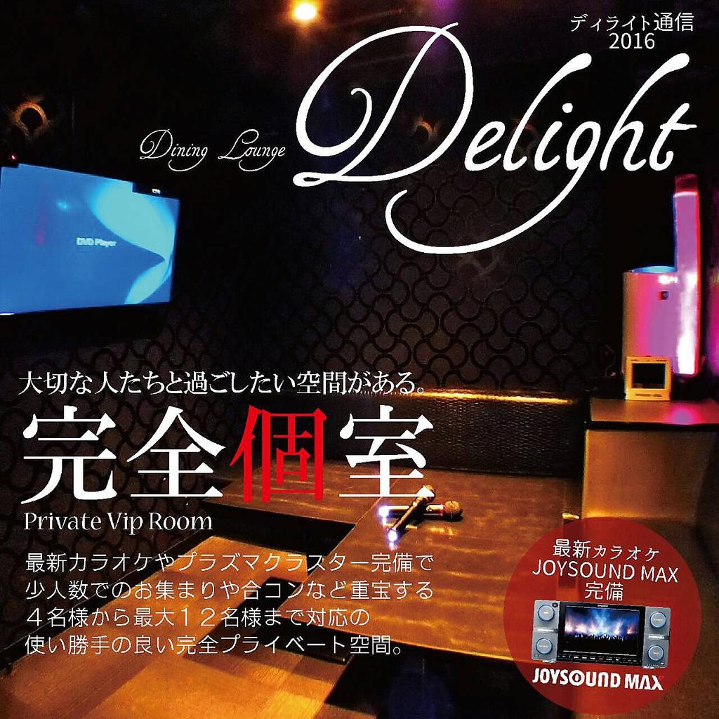 Delight (ディライト)|店舗イメージ7