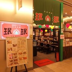 ミンミンが大阪に1号店をオープンしたのは昭和28年。 今から60年以上も昔のことです。 敷地面積13坪足らずのメニューも当時は数品に限られていた小さな店でしたが、 ここで時代を画する1つの料理が生まれました。 それが「焼餃子」!!
