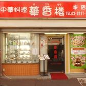 中華料理 華香楼 蒲田 西口本店の雰囲気3