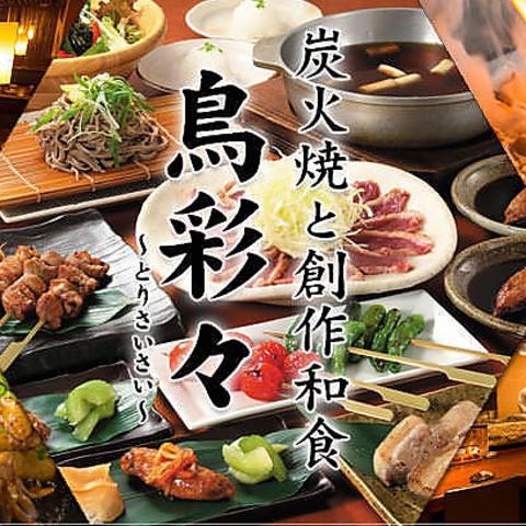 TORISAISAI KASHIWASANSANDORITEN image