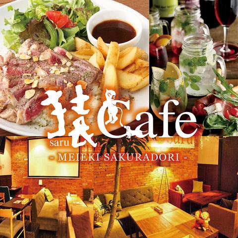 大人の雰囲気♪お洒落cafe!誕生日,デート,Partyにぴったり★猿カフェ桜通店です♪