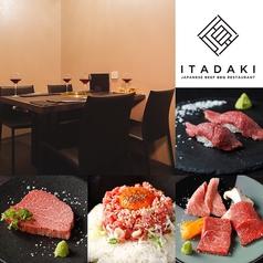 焼肉 ITADAKI 横浜
