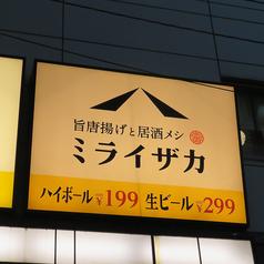 ミライザカ 新潟駅前東大通り店の外観1