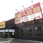 焼肉きんぐ 松山久米店の雰囲気3