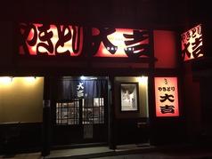 やきとり大吉 槻木店の写真