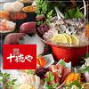 十徳や 二官橋通店の写真