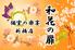 和花の扉 新橋駅前店のロゴ
