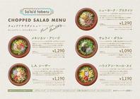 New!5種類のチョップドサラダ♪