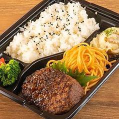 函館牛100%牛とろハンバーグ弁当