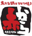 この看板が目印☆八王子駅北口からスグ!