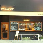 DADACCO+ だだっこ ぷらす 中庄駅前店の雰囲気3