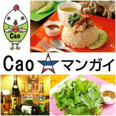 Cao★マンガイの写真
