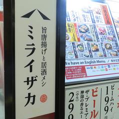 ミライザカ 新潟駅前東大通り店の外観2