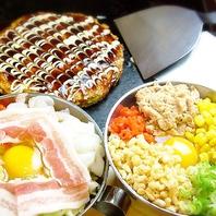 お好み焼き食べ放題1380円(税別)