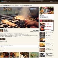 グルメスポット動画サイトに京橋店が掲載されました!