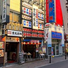 豊丸水産 上野駅前通り店の写真