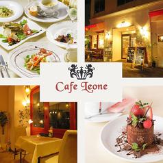 Cafe Leone カフェ レオーネ