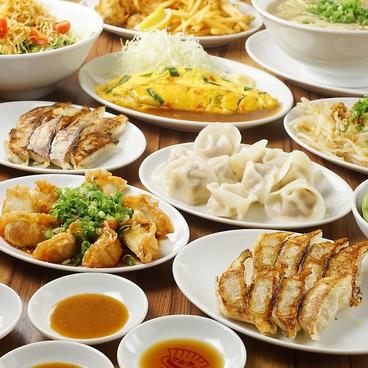 餃子食堂 マルケン 新石切店のおすすめ料理1