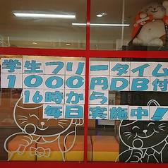 カラオケ まねきねこ 長野権堂店の写真
