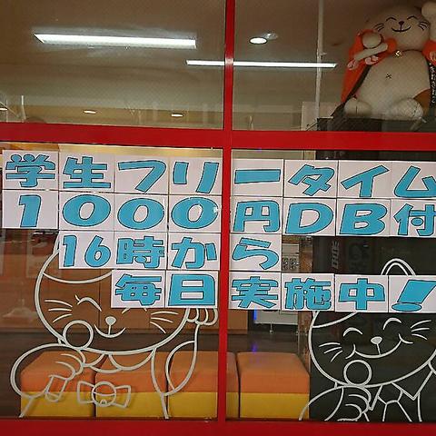 カラオケ まねきねこ 長野権堂店