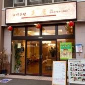 四川料理 王居 狛江店の雰囲気3