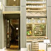 餃子酒場 豊洲店の雰囲気3