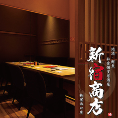 新宿商店 新宿西口店の写真