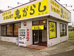鬼がらし 仙台店の写真