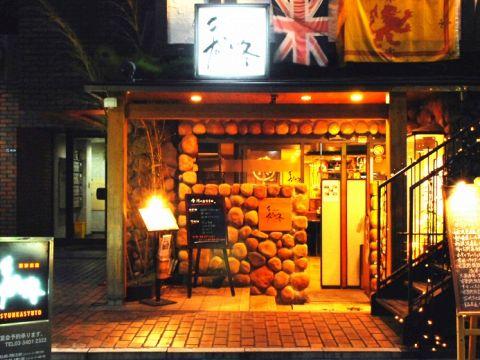 菜鮮酒館 春夏秋冬 六本木(乃木坂/居酒屋) | ホットペッパーグルメ