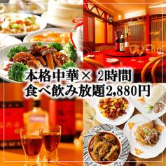 個室中華居酒屋 北海 神田店の写真