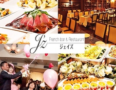 フレンチバルレストラン ジェイズ 新宿の写真