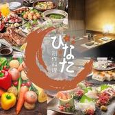 居酒屋 ひなた 姫路駅前店の写真