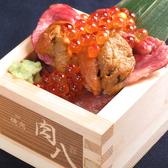 和牛焼肉 肉八 道頓堀本店のおすすめ料理2
